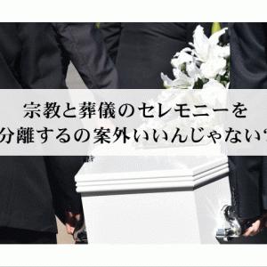 宗教と葬儀のセレモニーを分離するの案外いいんじゃない?