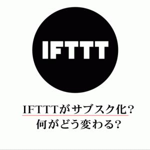IFTTTがサブスク化?何がどう変わる?