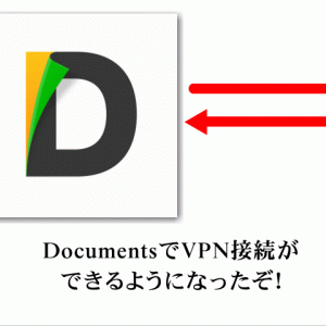 DocumentsでVPN接続できるようになったぞ!