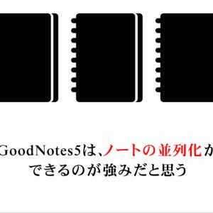 GoodNotes5は、ノートの並列化ができるのが強みだと思う