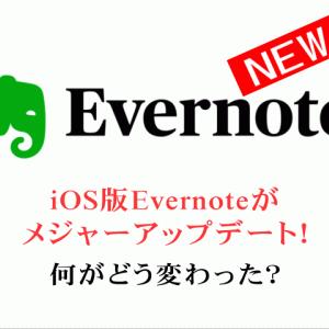 iOS版Evernoteがメジャーアップデート!何がどう変わった?