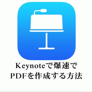 Keynoteで爆速でPDFを作成する方法