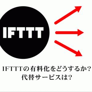 IFTTTの有料化をどうするか?代替サービスは?