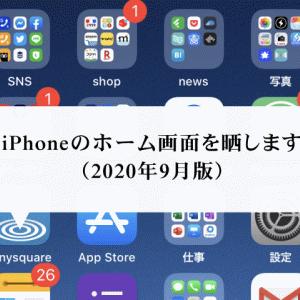 iPhoneのホーム画面を晒します(2020年9月版)