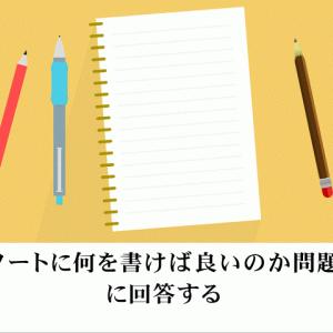 ノートに何を書けば良いのか問題に回答する