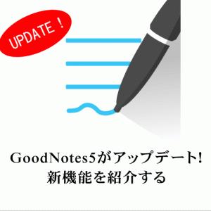 GoodNotes5がアップデート!新機能を紹介する