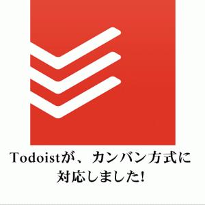 Todoistが、カンバン方式に対応しました!