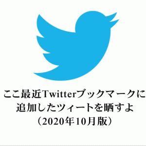 ここ最近Twitterブックマークに追加したツィートを晒すよ(2020年10月版)