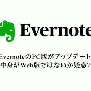 EvernoteのPC版がアップデート!中身がWeb版ではないか疑惑?