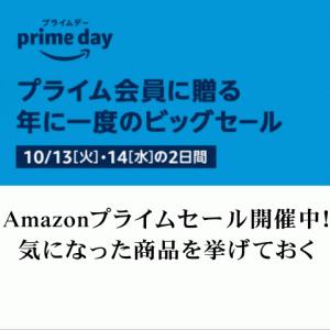 Amazonプライムセール開催中!気になった商品を挙げておく