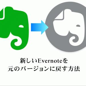 新しいEvernoteを元のバージョンに戻す方法