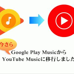 Google Play MusicからYouTube Musicに移行しました