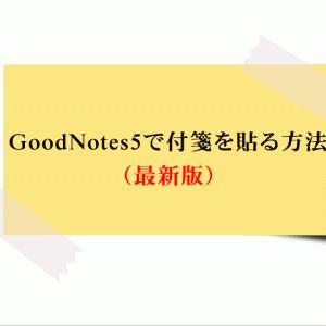 GoodNotes5で付箋を貼る方法(最新版)