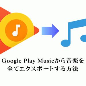Google Play Musicから音楽を全てエクスポートする方法