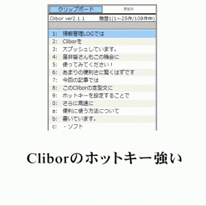 Cliborのホットキー強い