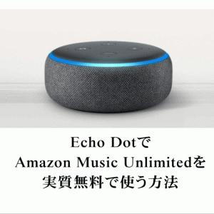 Echo DotでAmazon Music Unlimited を実質無料で使う方法