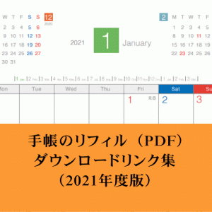 手帳のリフィル(PDF)ダウンロードリンク集(2021年度版)