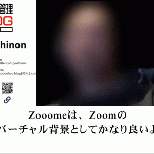 Zooomeは、Zoomのバーチャル背景としてかなり良いよ