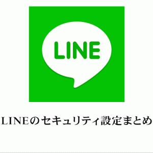 LINEのセキュリティ設定まとめ