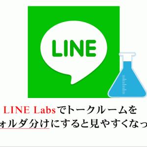 LINE Labsでトークルームをフォルダ分けにすると見やすくなった!