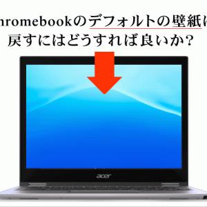 Chromebookのデフォルトの壁紙に戻すにはどうすれば良いか?