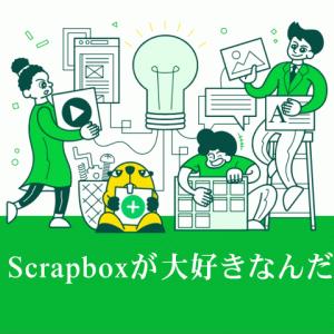 Scrapboxが大好きなんだ