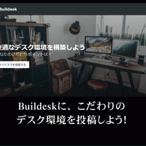 Buildeskにこだわりのデスク環境を投稿しよう!