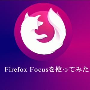 Firefox Focusを使ってみた