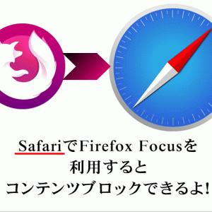 SafariでFirefox Focusを利用するとコンテンツブロックできるよ!