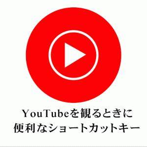 YouTubeを観るときに便利なショートカットキー
