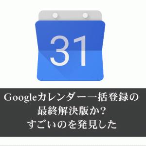 Googleカレンダー一括登録の最終解決版か?すごいのを発見した
