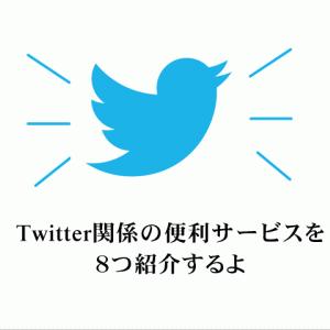 Twitter関係の便利サービスを8つ紹介
