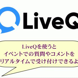 LiveQを使うとイベントでの質問やコメントをリアルタイムで受け付けできるよ