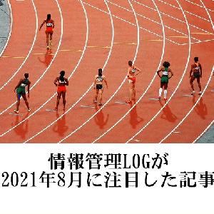 情報管理LOGが、2021年8月に注目した記事
