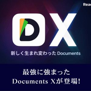 最強に強まったDocuments Xが登場!