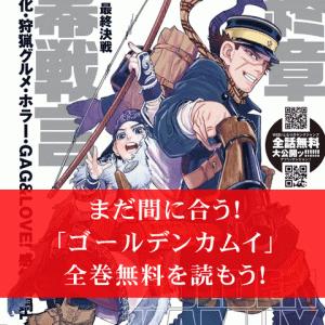 まだ間に合う!「ゴールデンカムイ」全巻無料を読もう!