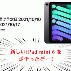 新しいiPad  mini 6 をポチったぞー!
