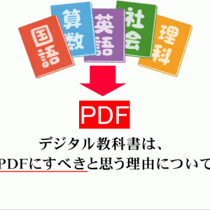 デジタル教科書は、PDFにすべきと思う理由について