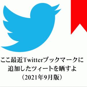 ここ最近Twitterブックマークに追加したツィートを晒すよ(2021年9月版)