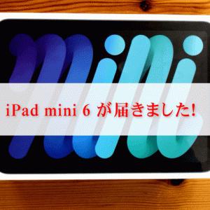 iPad mini 6 が届きました!