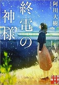 終電の神様 / 阿川大樹