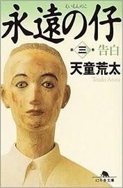 永遠の仔(三)告白 / 天童荒太