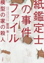 紙鑑定士の事件ファイル 模型の家の殺人 / 歌田 年