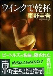 ウインクで乾杯 / 東野圭吾