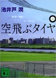 空飛ぶタイヤ / 池井戸 潤