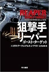 狙撃手リーパー ゴースト・ターゲット / ニコラス・アーヴィング& A・J・テイタ