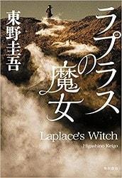ラプラスの魔女 / 東野圭吾