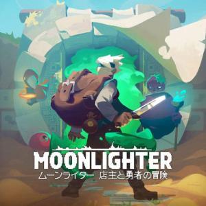面白いニンテンドースイッチのダウンロード版ゲームが安い!「ムーンライター 店主と勇者の冒険」など
