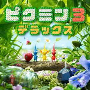 ニンテンドースイッチ版「ピクミン3 デラックス」の発売決定!私も、買うこと決定ー!