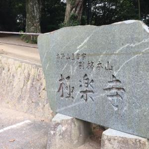 高野山真言宗 別格本山 極楽寺に行きました